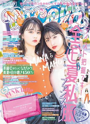 nicola (ニコラ)2020年 9月号【特別付録:ピンクラテ クリアメッシュサマーポーチ】