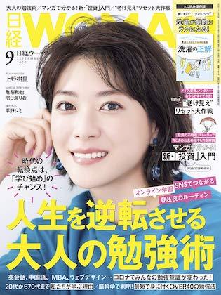 日経ウーマン 2020 9月号