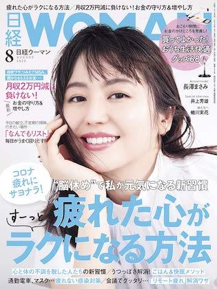 日経ウーマン 2020 8月号