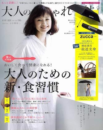 大人のおしゃれ手帳 2020 9月号
