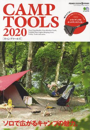 PEAKS(ピークス) 2020 9月号 増刊 CAMP TOOLS 2020 雑誌 付録 [オリジナル・ホットサンドクッカー]