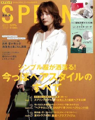 SPRiNG (スプリング) 2020 10月号 雑誌 付録