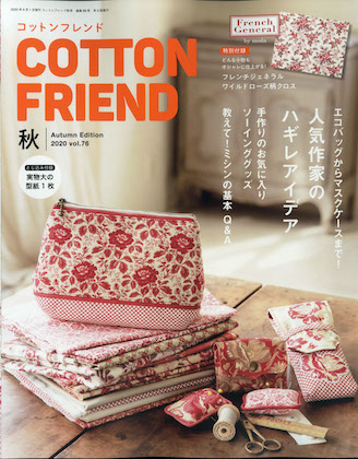 Cotton friend (コットンフレンド) 2020年 09月号