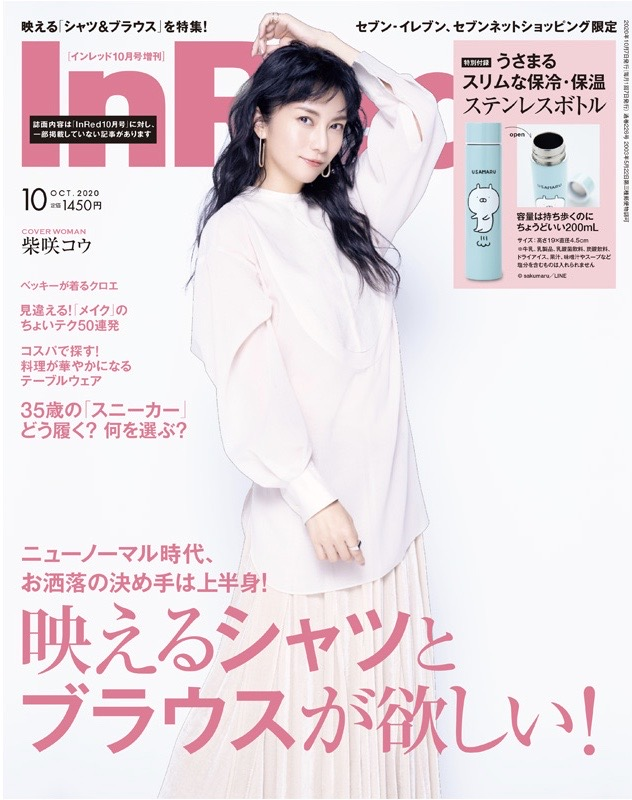 In Red (インレッド) 2020 10月号