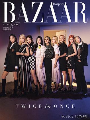 Harper's BAZAAR 2020年10月号増刊 TWICE特別版