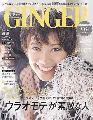 GINGER (ジンジャー) 2020 11月号