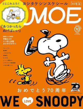 MOE (モエ) 2020年 10月号