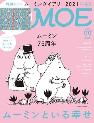 MOE (モエ) 2020 11月号