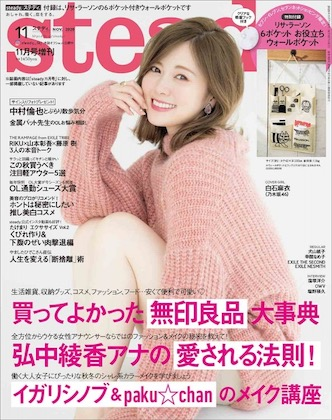 steady.(ステディ.) 2020 11月号 雑誌 付録