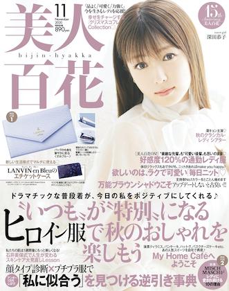 美人百花 2020 11月号 雑誌 付録