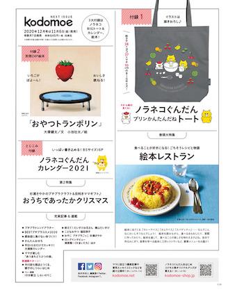 kodomoe (コドモエ) 2020  12月号