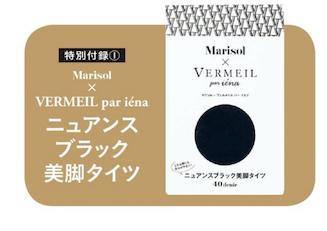 Marisol (マリソル) 2020 11月号