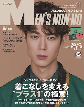 MEN'S NON-NO (メンズノンノ) 2020 11月号