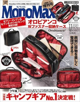 Mono Max(モノマックス) 2020年11月