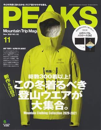 PEAKS(ピークス) 2020年 11月号