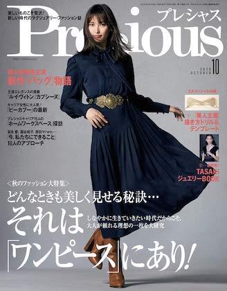 Precious (プレシャス) 2020 10月号