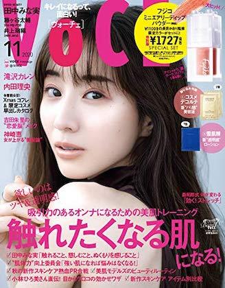 VOCE2020年11月号特別版 フジコ ミニエアリーディップパウダー 長井かおり監修 限定カラースペシャルセット