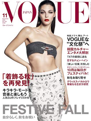 VOGUE JAPAN (ヴォーグ ジャパン) 2020年 11月号