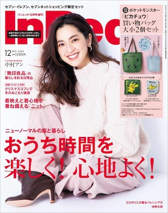In Red(インレッド) 2020年 12月号
