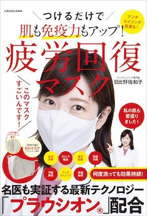 つけるだけで肌も免疫力もアップ! 疲労回復マスク