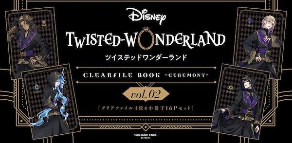『ディズニー ツイステッドワンダーランド』クリアファイルブック
