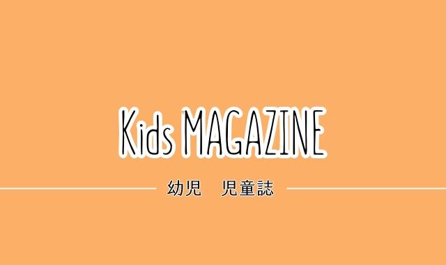 幼児・児童誌
