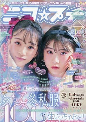 ニコ☆プチ 2020年 12 月号