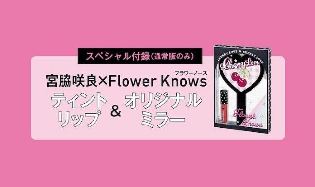 ViVi (ヴィヴィ) 2021年 10月号 雑誌 付録 [フラワーノーズ Cherry Loveスペシャルセット]