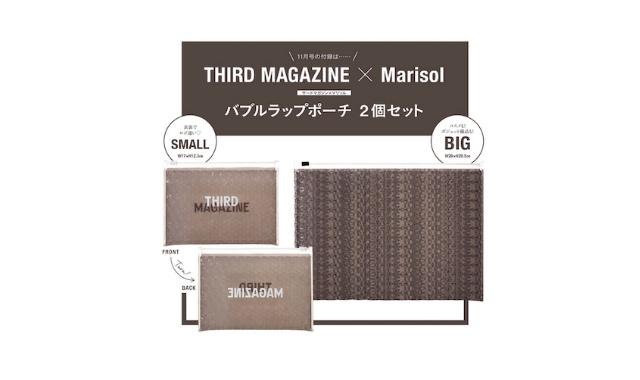 Marisol (マリソル) 2021年 11月号 雑誌 付録 [THIRD MAGAZINE × Marisol バブルラップポーチ 2個セット]